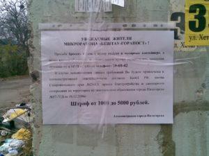 Объявление о штафе