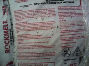 Надписи на упакевке с противогололедным реагентов
