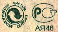 Экологически чистый продукт и зеленая точка на туалетной бумаге