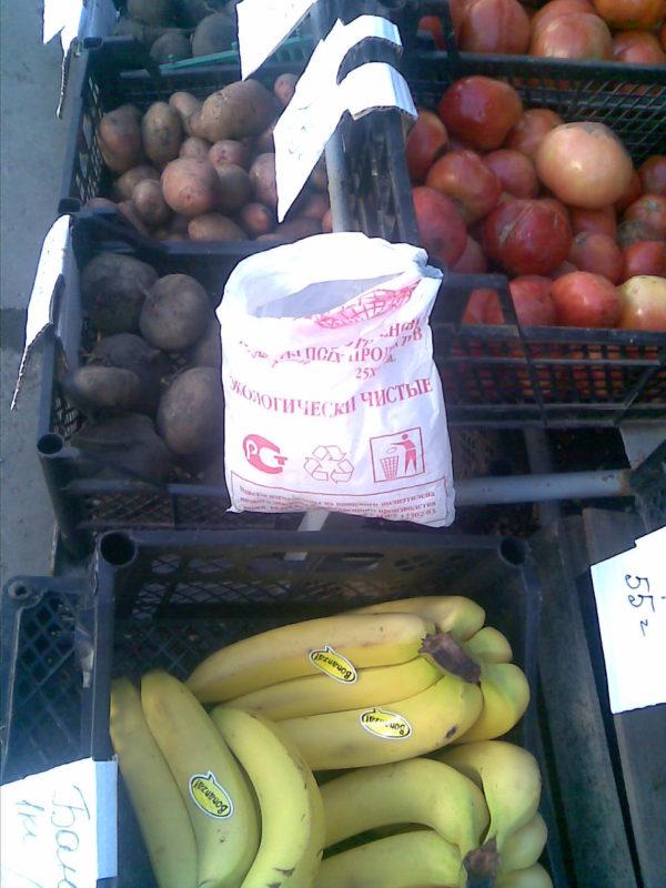 Экологически чистые продукты из пластика