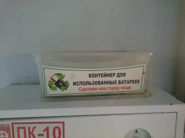 Контейнер для использованных батареек