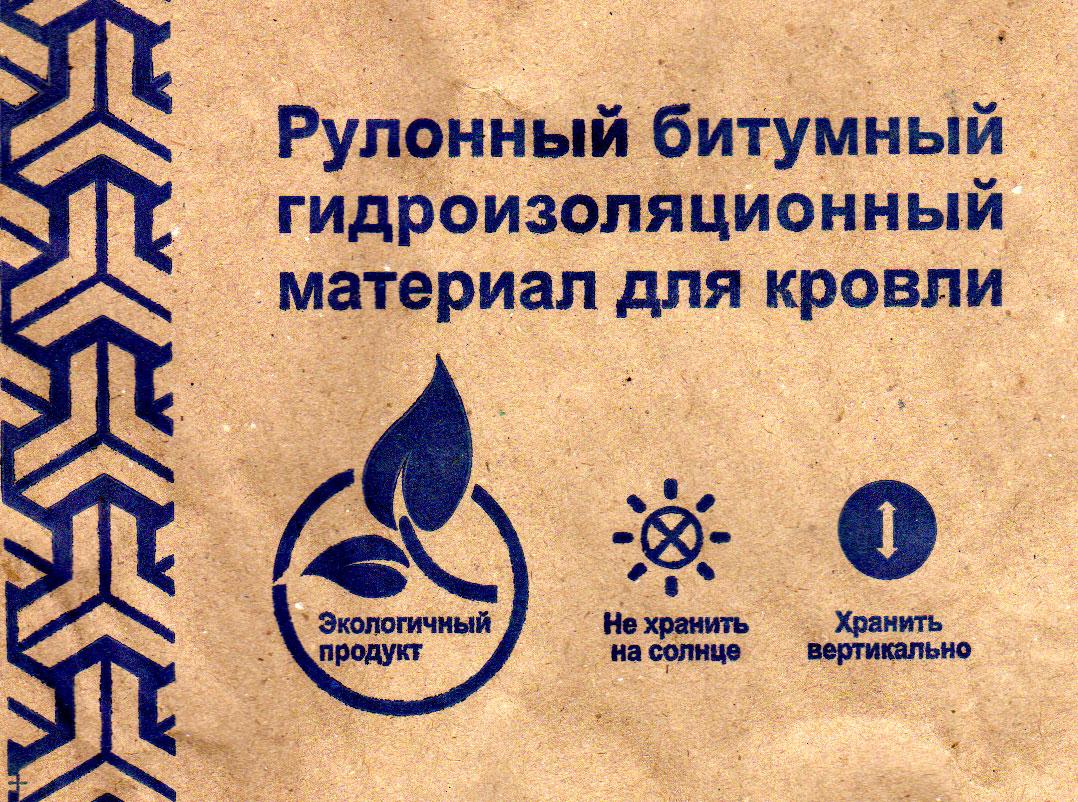 Экологичный рубероид