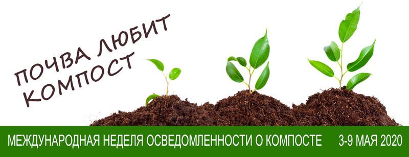 Международная неделя осведомленности о компосте 2020