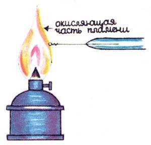 Проба в окисляющей части пламени